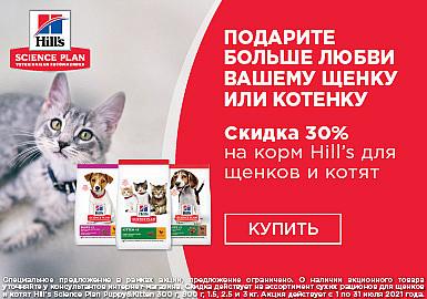 Скидка 30% на сухие корма Hills для котят и щенков 300г, 800г, 1,5кг, 2,5кг, 3кг