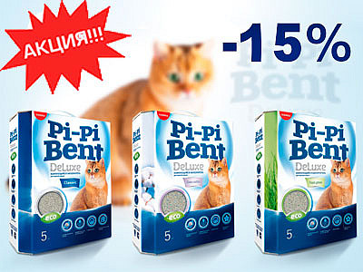 Скидка 15% на Pi-pi Bent Deluxe