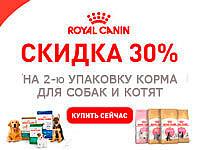 Скидка -30% на вторую пачку корма Royal Canin