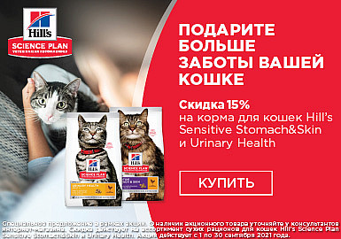 Скидка 15% на сухие корма Hills д/кошек Sensitive и Urinary