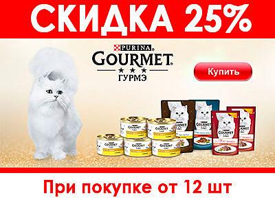 Скидка -25% на влажные корма Gourmet от 12шт