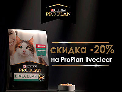 Скидка -20% на сухой корм Pro Plan LiveClear