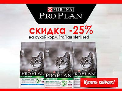 Скидка -25% на сухой Проплан д/стер.кошек