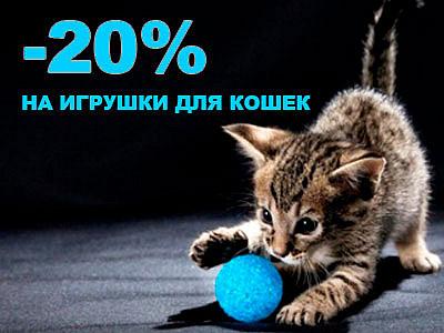 Скидка -20% на игрушки для кошек
