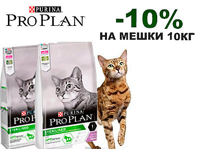 Скидка -10% на сухой корм ProPlan д/кошек 10кг