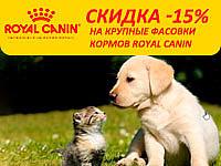 Скидка -15% на мешки Royal Canin