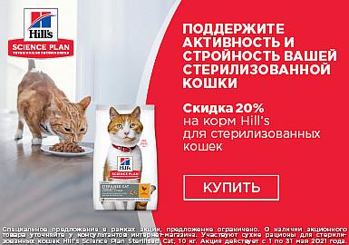 Скидка -20% на сухие корма Hills для стерил. кошек