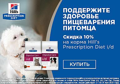 Скидка 10% на диету Hills при чувств. пищеварении