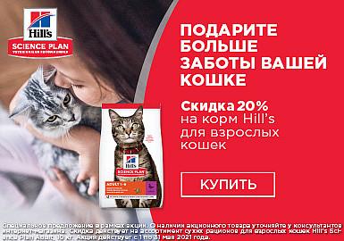 Скидка -20% на сухой корм Hills для взрослых кошек