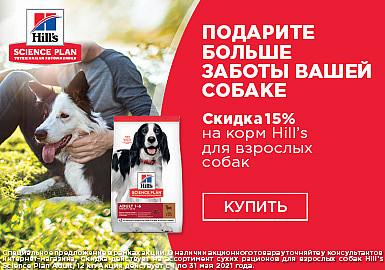 Скидка -15% на сухие корма Hills для взрослых собак