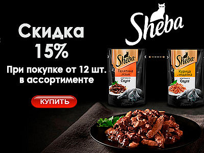 Скидка -15% на Влажные корма Sheba от 12шт