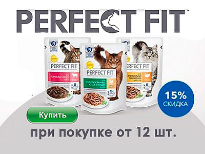 Скидка 15% на влажные корма Perfect Fit 85г от 12шт