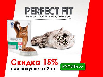 Скидка -15% от 2шт на корма Perfect Fit для кошек
