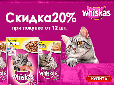 Скидка -20% от 12шт на Влажные корма Whiskas 85г