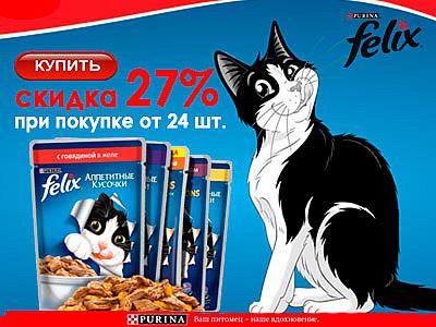 Скидка -27% от 24шт на влажные корма Felix 85г