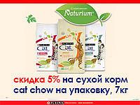 Скидка -5% на мешки Cat Chow 7кг