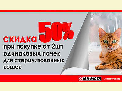 Скидка -50% на вторую пачку одинаковую до 3кг корма Pro Plan для стерил. кошек