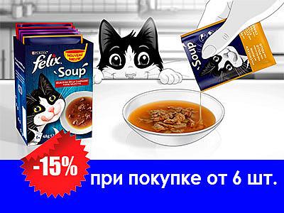 Скидка -15% Felix суп от 6шт