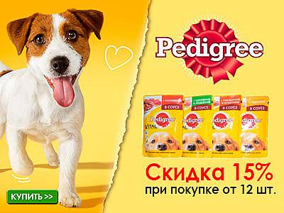 Скидка -15% на Влажные корма Pedigree от 12шт