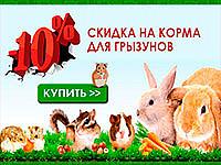 Скидка -10% на корма для грызунов