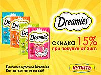 Скидка -15% на лакомства Dreamies от 3шт