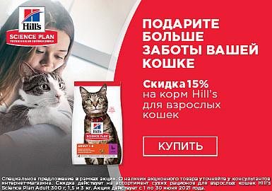 Скидка 15% на сухие корма Hills д/взрослых кошек 300г; 1,5кг; 3кг