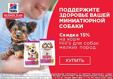 Скидка -15% на корма Hills для мелких пород собак