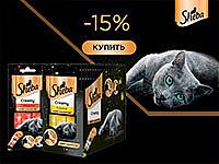 Скидка -15% на Sheba крем