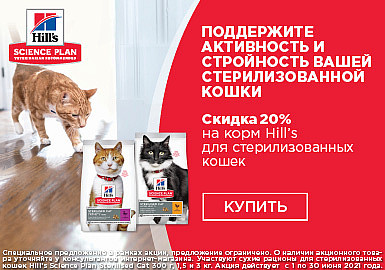 Скидка 20% на сухие корма Hills д/стер. кошек 300г; 1,5 и 3кг