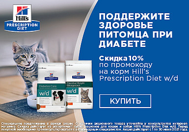 Скидка 10% на диету Hills w/d при диабете