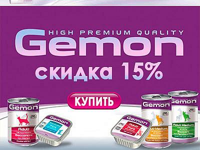 Скидка 15% на консервы Gemon