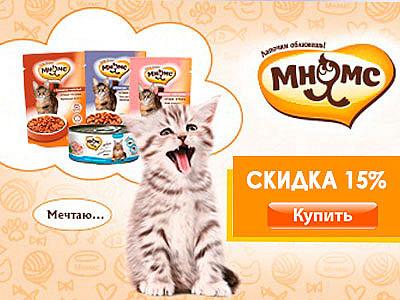 Скидка 15% на Влажные корма Мнямс д/кошек
