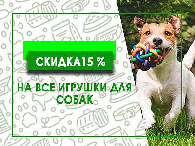 Скидка 15% на игрушки для собак